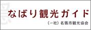 名張市観光協会