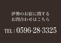 0596-28-3325